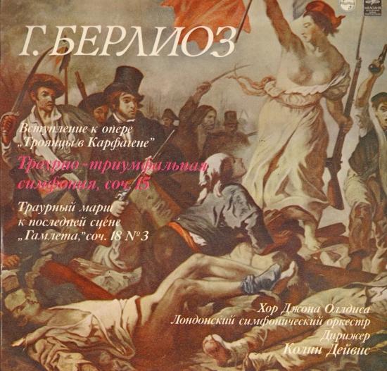 the eroica symphony essay