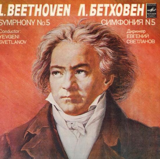 Бетховен начало увертюры эгмонт скачать.
